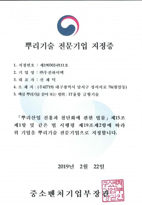 뿌리기술 전문기업 지정증